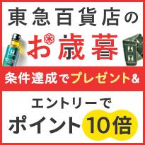 東急 百貨店 ネット